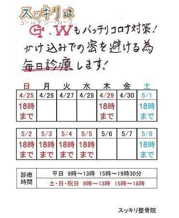 スッキリ整骨院各院のGW診療日のお知らせ